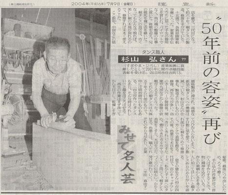 桐たんすの再生、桐箪笥の修理、桐タンスの更生