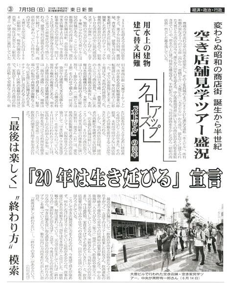 東日新聞 2014.7.13.