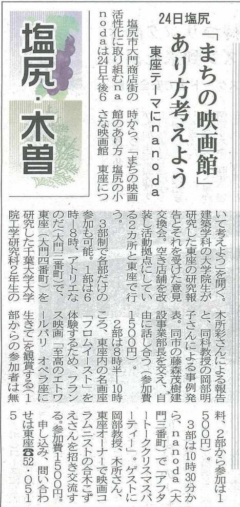 2014.12.23 tue 松本平タウン情報