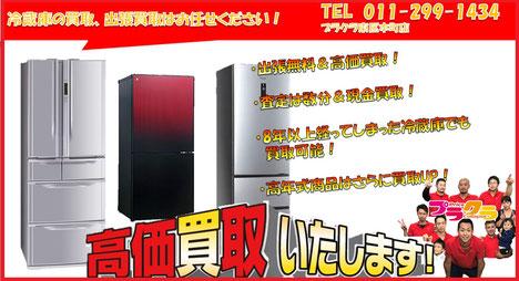 札幌冷蔵庫買取はプラクラへお任せを!