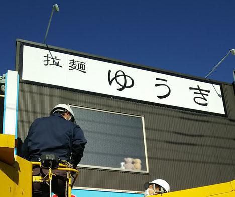 戸田市のラーメン店の壁面看板