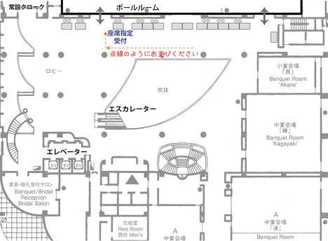 岐阜都ホテル2階ロビーレイアウト