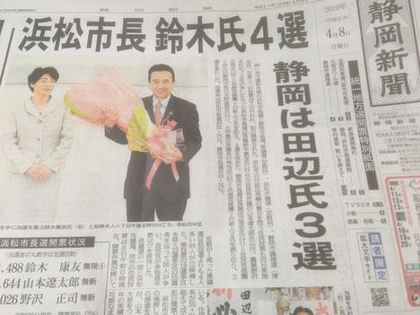 市長選挙 県議会選挙