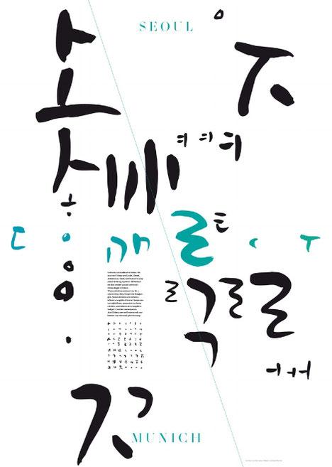 Joo Sung KIM (Myungj College & VIDAK) // Oliver LINKE
