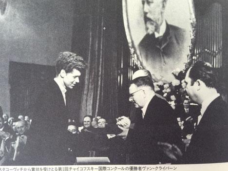 サントリー音楽文化展チャイコフスキー生誕150周年記念出版TBSブリタニカより  ショスタコーヴィッチから賞状を受け取る第1回優勝者ヴァン・クライバーン