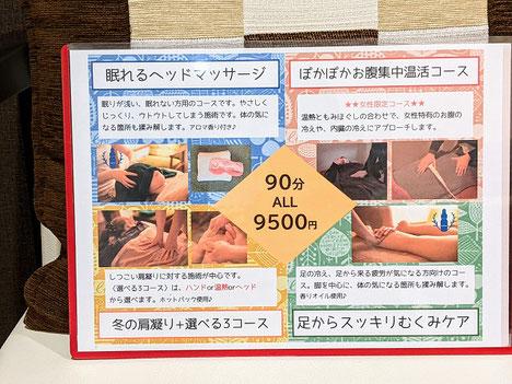 小倉リラクゼーションリセッタキャンペーン