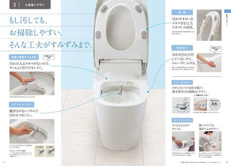 トイレ洋便器お掃除しやすい
