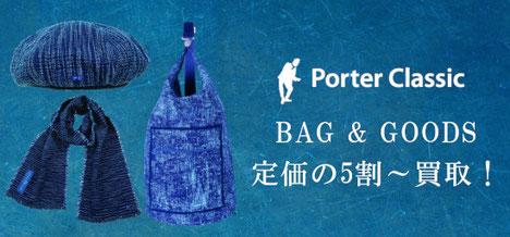 Porter ClassicBAG GOODSの買取詳細