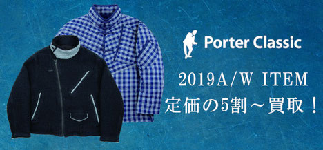 Porter Classic19AWアイテムの買取詳細