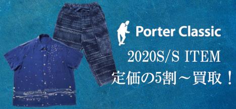 Porter Classic2020S/Sの買取詳細