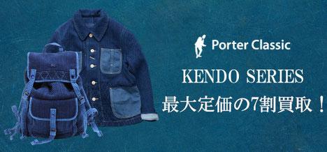 Porter Classic剣道シリーズの買取詳細