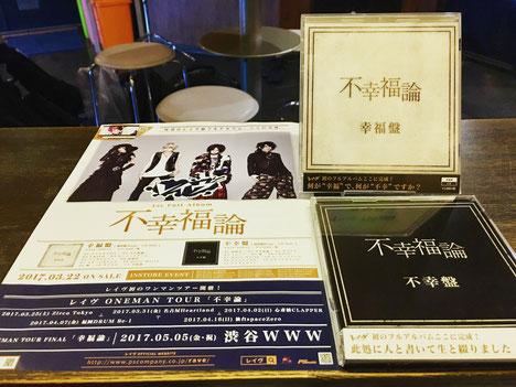 レイヴ『不幸福論』の写真。福岡のスタジオ 音楽堂PLUM