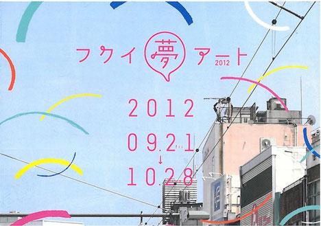 「フクイ夢アート2012」