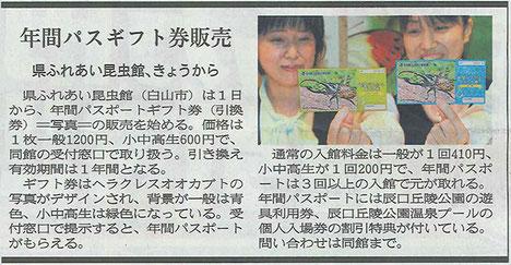 2016年10月1日付 北國新聞 朝刊より~年間パスギフト券販売