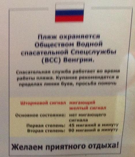 Информация о службе спасения на трех языках, в том числе и на русском.