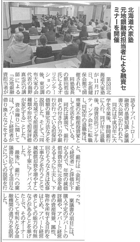 住宅産業新聞 第1004号 掲載