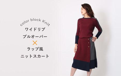 DoCLASSE カラーブロック・ワイドリブプルオーバー カラーブロック・ラップ風ニットスカート モデル 箱崎知子 ジョワーヌ東京