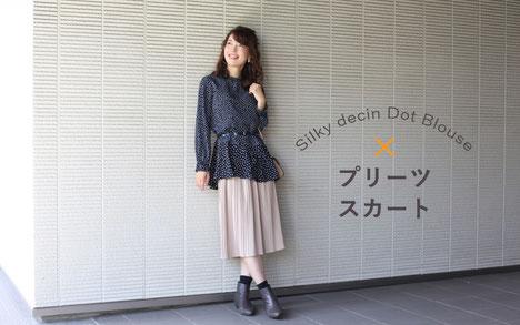 DoCLASSE シルキーデシン・ドットブラウス fitfit モデル 川崎優季 ジョワーヌ東京