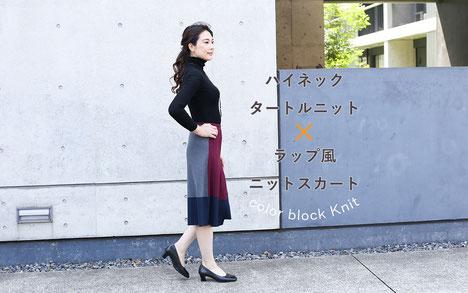 DoCLASSE カラーブロック・ラップ風ニットスカート fitfit レザーバックルヒールニーカー モデル 箱崎知子 ジョワーヌ東京