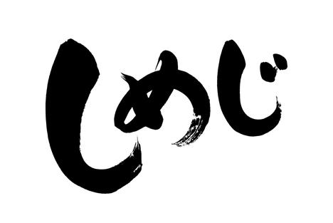 筆文字ロゴ制作:しめじ|筆文字の依頼・書道家に注文
