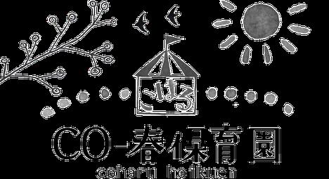 こはる保育園のロゴ