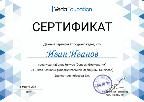 """Сертификат """"Основы гистологии"""""""