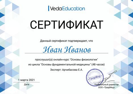 """Сертификат """"Основы физиологии и анатомии"""""""