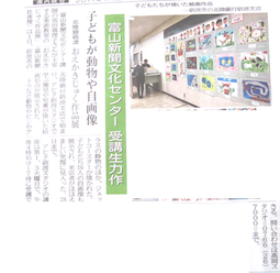 富山新聞文化センターこども絵画