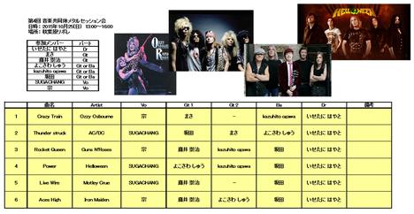 音楽イベント演者割振り表の見本画像