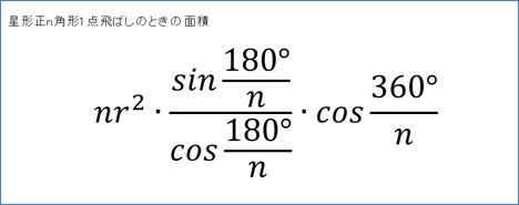 星形正n角形1点飛ばしのときの面積