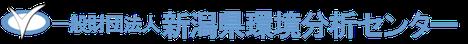 一般財団法人 新潟県環境分析センター