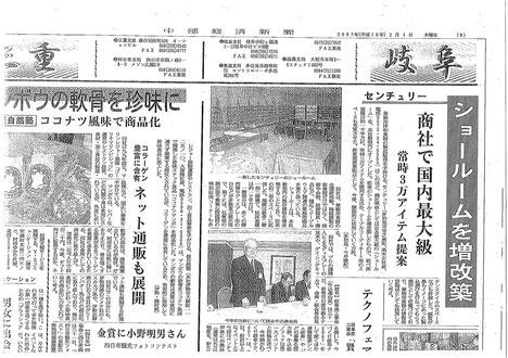 2007年度業務用食器ショールームとして日本最大級の規模に
