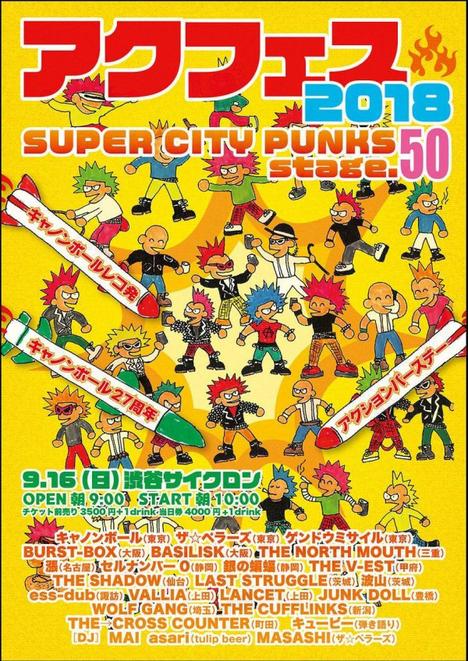 20180916 渋谷サイクロン