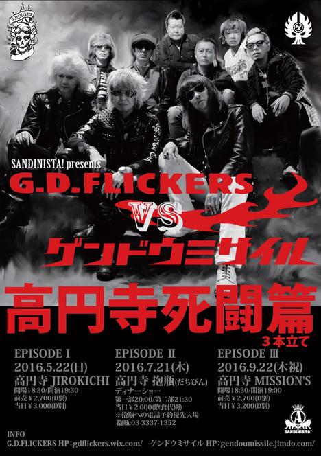 G.D.FLICKERS VS ゲンドウミサイル 〜高円寺死闘篇〜(3本立て)