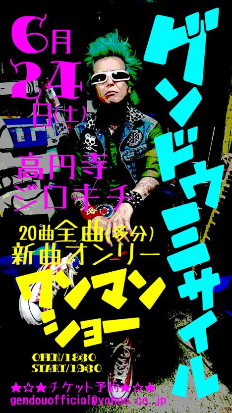 20170624 高円寺JIROKICHI ワンマン