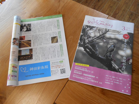 自治体広報掲載はさらに厳格(奈良市広報)