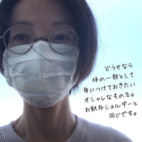 お財布ショルダー専門店が作る綸子のマスク