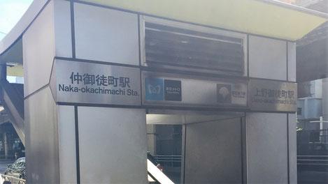 仲御徒町駅 3番出口