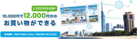 福岡市プレミアム商品券 | SLEEP CUBE WATAYA で使えます!