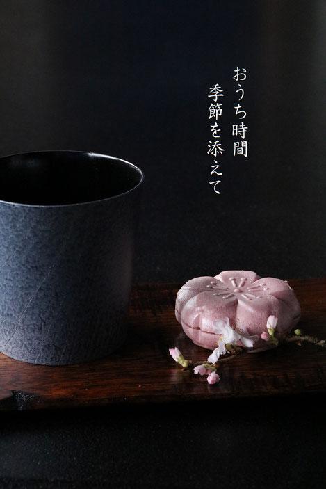山中塗 欅CUP350
