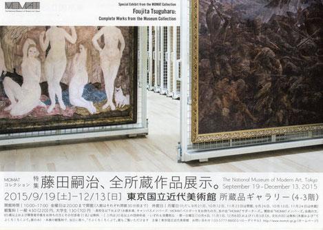 東京国立近代美術館の「戦争画」展示