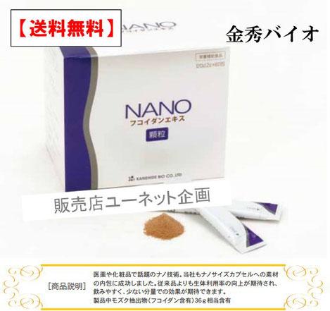 NANOナノフコイダンエキス顆粒 120g (2g×60包) 金秀バイオ