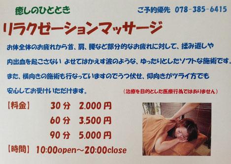 神戸東灘リラクゼーション