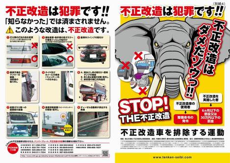 国土交通省作成による「不正改造を排除する運動」のリーフレット