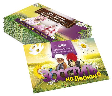 disain vizitok zoo magazin Ukraina zakazat; disain vizitok zoosalon Ukraina tsena; lushchie vizitki disain idei; zoostil zoo stil gruming salon Kiev ukraina; tovary dlya zhivotnih disain ukraina kupit; PRS LA BEAUTY; zoo gruming salon zoostil na lesnom;