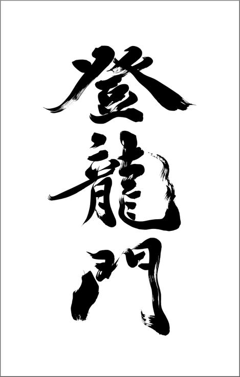 筆文字ロゴ:登龍門(登竜門)|書道家に筆文字を依頼