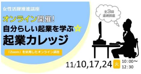 松戸市「起業カレッジ」さんのサイトをスクショ