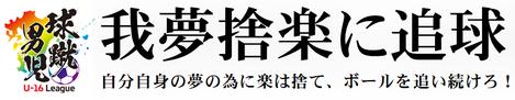 球蹴男児U-16リーグ キャッチフレーズ