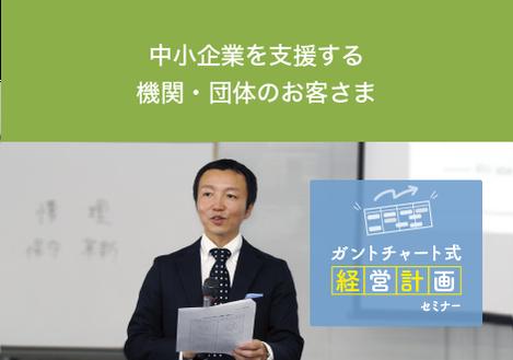 福岡・九州・広島の中小企業を支援する機関・団体のお客さま(経営セミナー・研修)