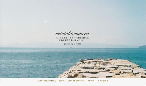 setotabi, camera 広島&瀬戸内海の旅ログサイト PC